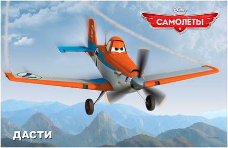Игрушки из мультфильма Самолеты Дисней Planes купить в