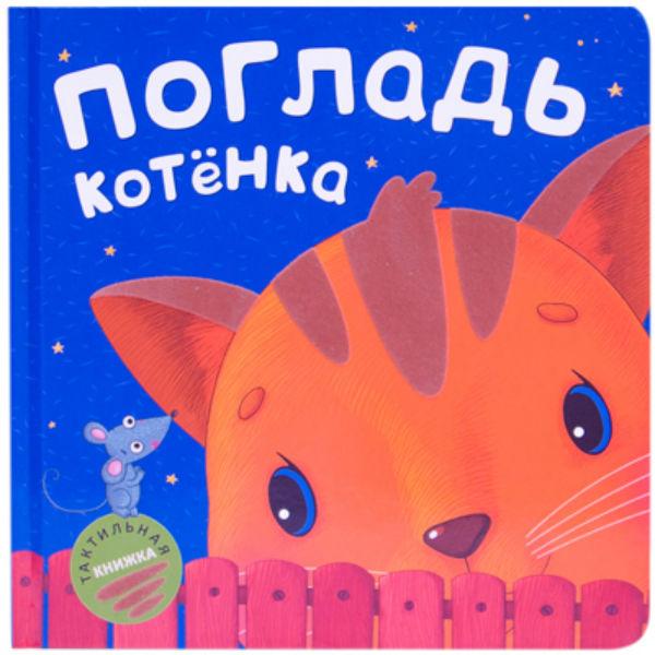 Книжка тактильная - Погладь котенкаКнижки-малышки<br>Книжка тактильная - Погладь котенка<br>