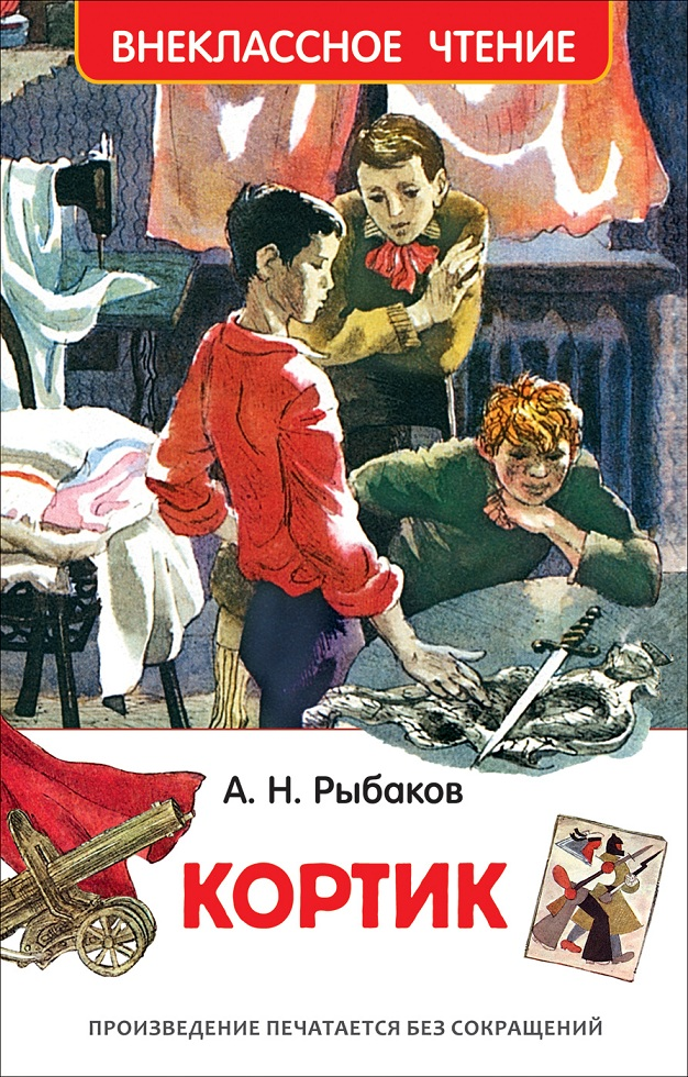 Книга из серии Внеклассное чтение А. Рыбаков - КортикВнеклассное чтение 6+<br>Книга из серии Внеклассное чтение А. Рыбаков - Кортик<br>