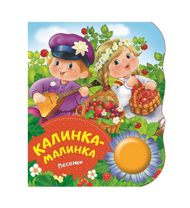 Книга - Калинка-малинка, песенки из серии Поющие Книжки