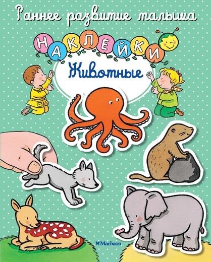 Книга с наклейками «Животные» из серии Раннее развитие малышаРазвивающие наклейки<br>Книга с наклейками «Животные» из серии Раннее развитие малыша<br>