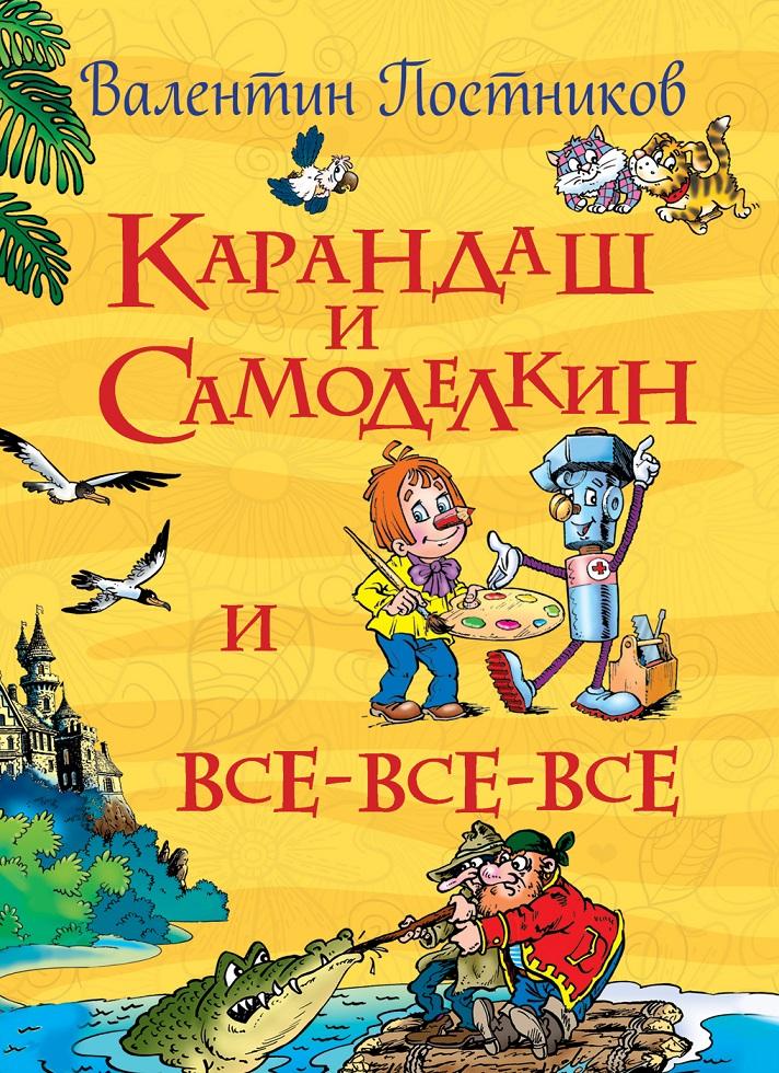Купить Книга – В. Постников Карандаш и Самоделкин, Росмэн