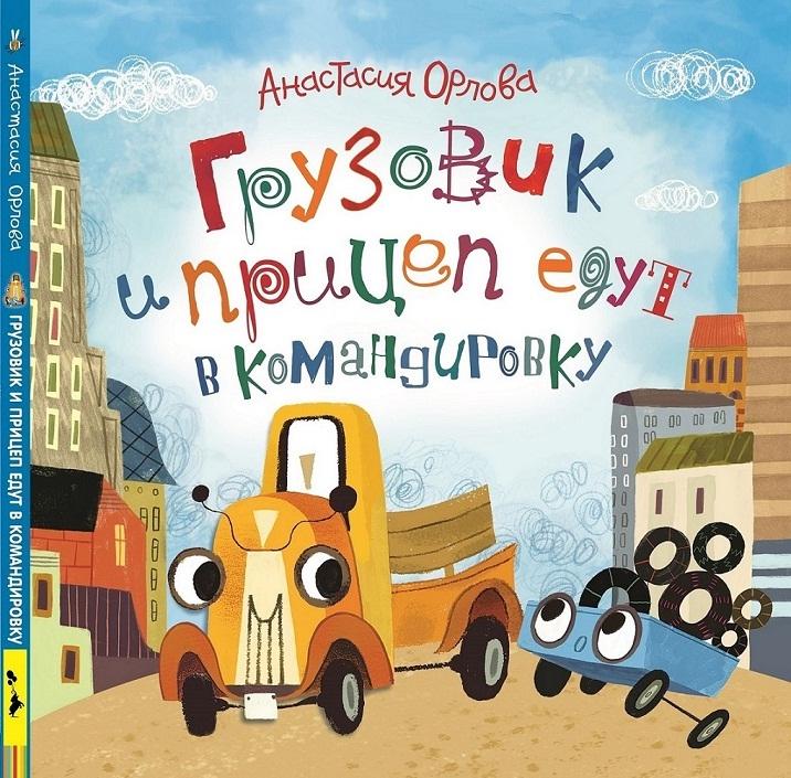 Книга Орлова А. - Грузовик и прицеп едут в командировкуБибилиотека детского сада<br>Книга Орлова А. - Грузовик и прицеп едут в командировку<br>