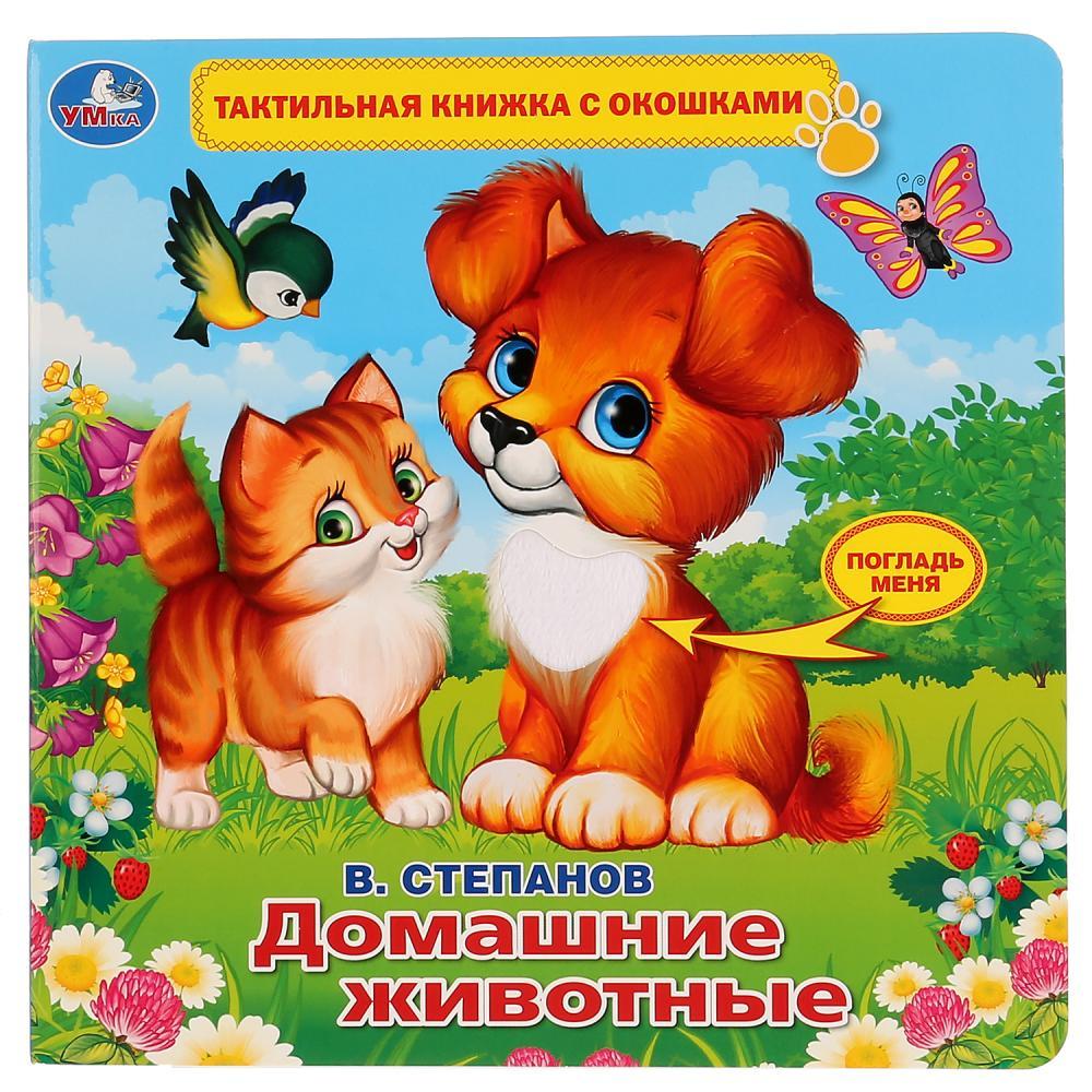 Тактильная книжка с окошками В. Степанов - Домашние животные фото