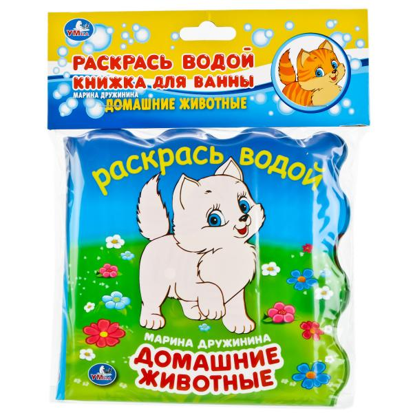 Купить Книжка для ванны - Домашние животные. - Раскрась водой, без пищалки 15 х 15 см, 8 страниц, Умка