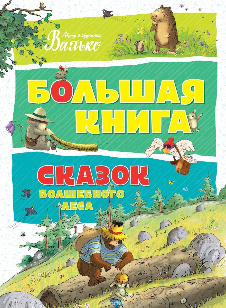 Книга Валько - Большая книга сказок Волшебного ЛесаХрестоматии и сборники<br>Книга Валько - Большая книга сказок Волшебного Леса<br>
