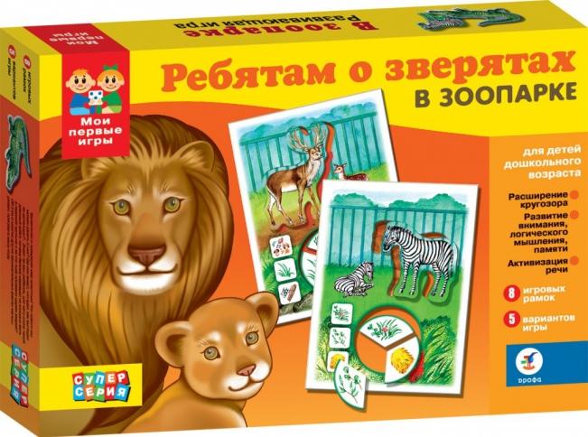 Купить Игра настольная - Ребятам о зверятах. В зоопарке, Дрофа