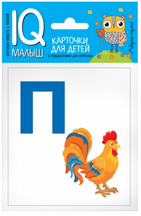 Карточки из серии Умный малыш - Азбука П-ЯРазвивающие пособия и умные карточки<br>Карточки из серии Умный малыш - Азбука П-Я<br>