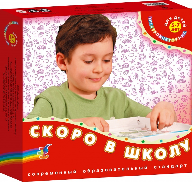 Настольная игра-викторина «Скоро в школу»Книги для малышей<br>Настольная игра-викторина «Скоро в школу»<br>
