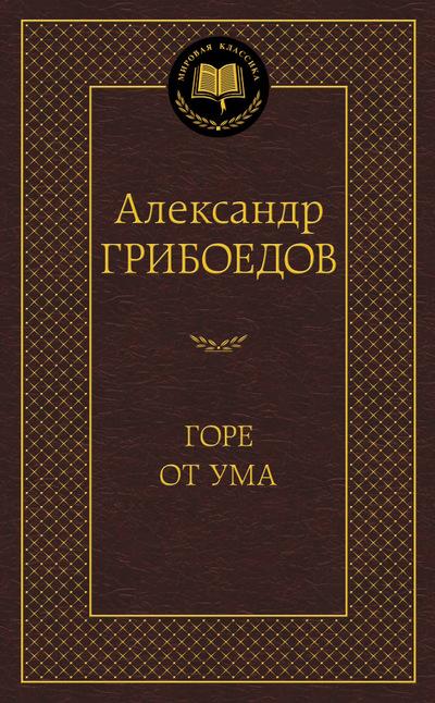 Книга из серии «Мировая классика» А. Грибоедов «Горе от ума»