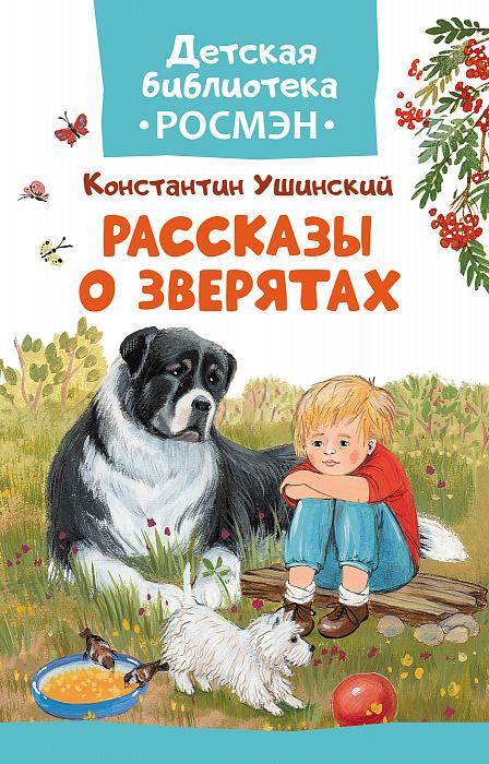 Книга К. Ушинский - Рассказы о зверятах