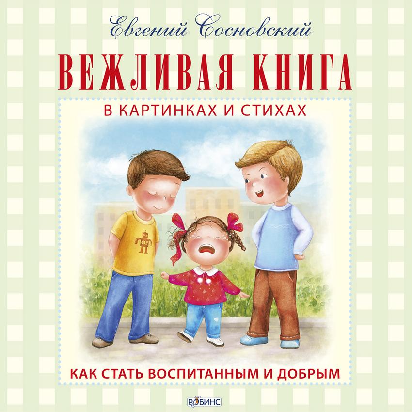 «Вежливая книга»Обучающие книги<br>«Вежливая книга»<br>