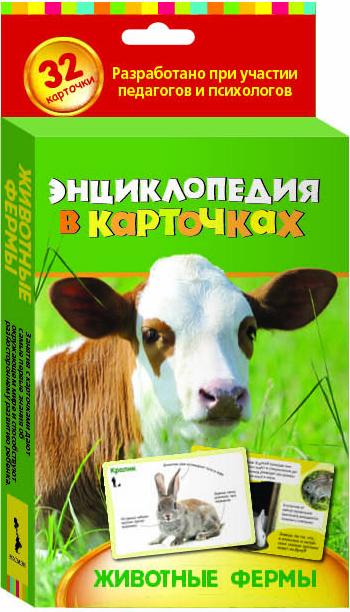 Энциклопедия в карточках - Животные фермы, 32 карточкиДля малышей в картинках<br>Энциклопедия в карточках - Животные фермы, 32 карточки<br>