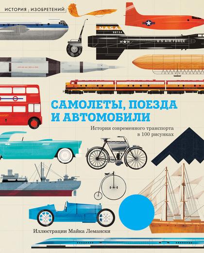 Книга с изображениями «Самолёты, поезда и автомобили» из серии «История изобретений» фото