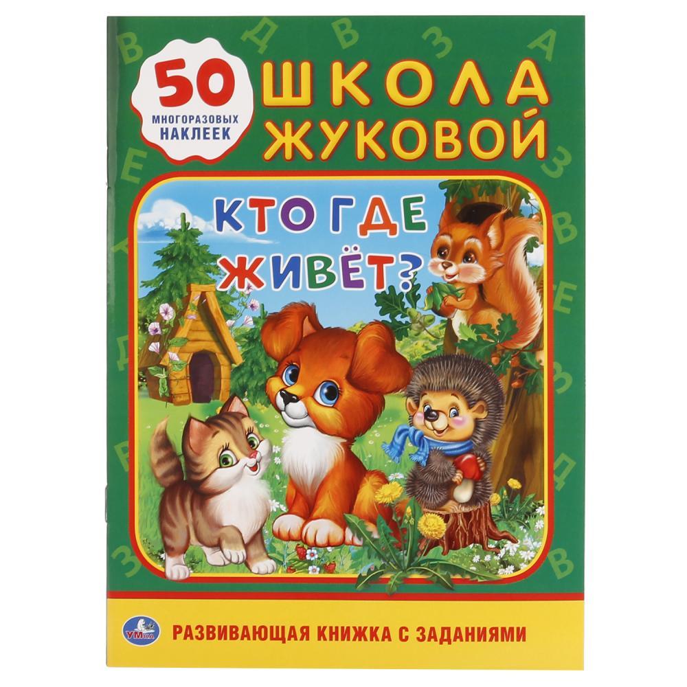 Купить Обучающая активити книжка с заданиями - Школа Жуковой. Кто, где живет, + 50 наклеек, Умка