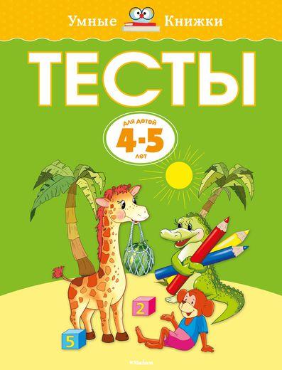 картинка Книга «Тесты» из серии Умные книги для детей от 4 до 5 лет в новой обложке от магазина Bebikam.ru