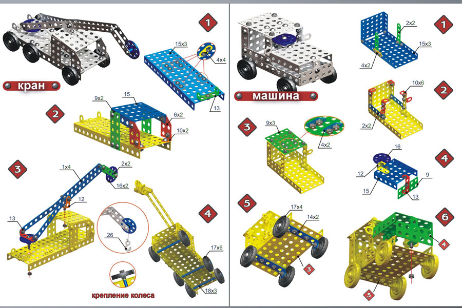 Схемы для металлического конструктора детям