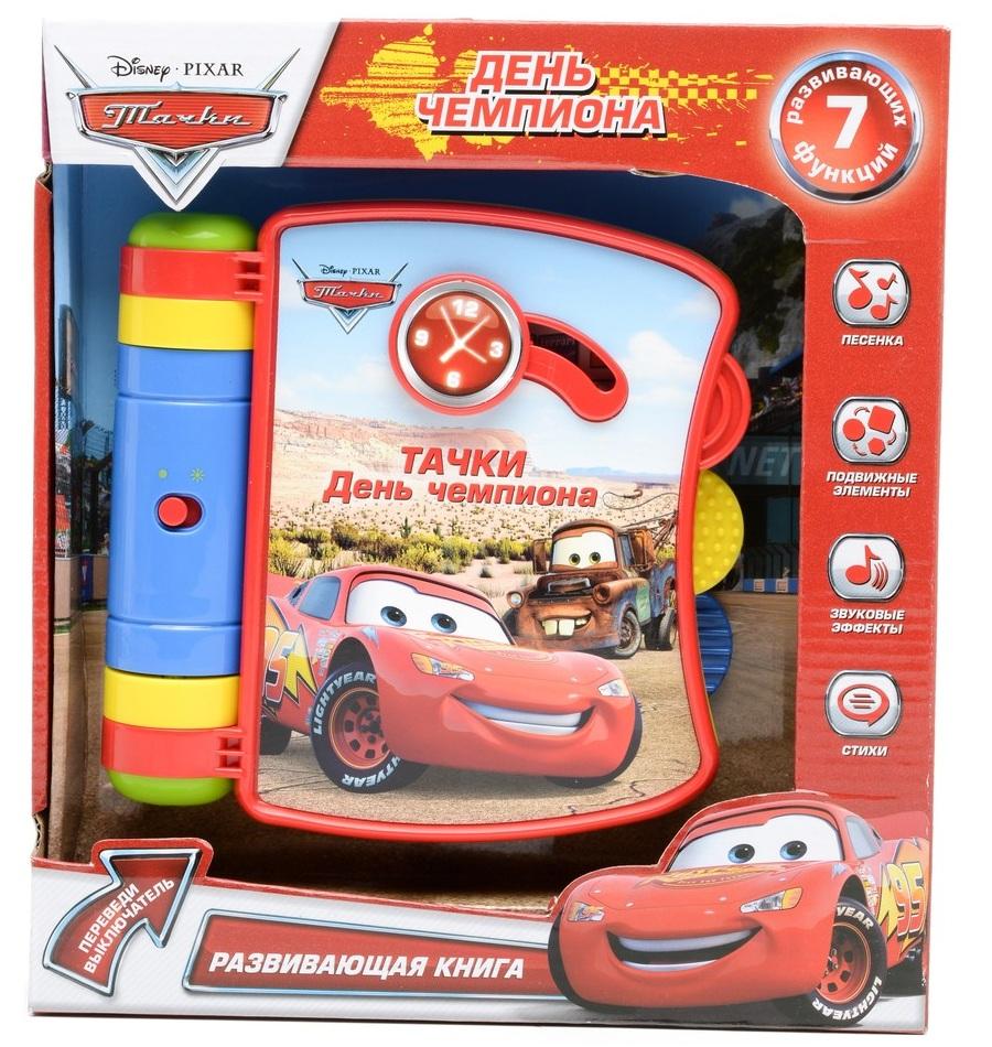 Развивающая книга «Тачки» DisneyCARS 3 (Игрушки Тачки 3)<br>Развивающая книга «Тачки» Disney<br>