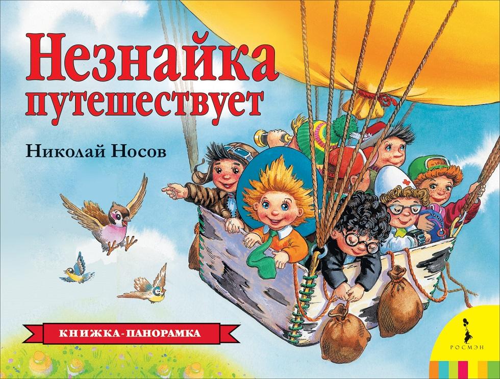 Купить Книга-панорамка Незнайка путешествует, Росмэн