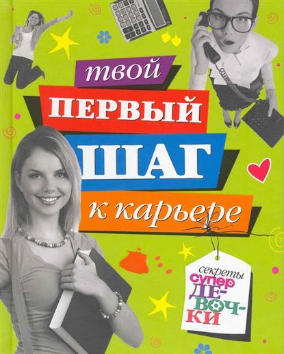 Книга - Твой первый шаг к карьере. А. ЕланскаяКнига знаний<br>Книга - Твой первый шаг к карьере. А. Еланская<br>