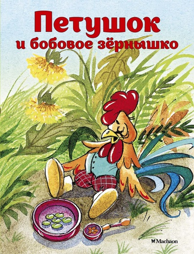 Книжка-малышка из серии Почитай мне сказку – Петушок и бобовое зернышкоПервые Сказки<br>Книжка-малышка из серии Почитай мне сказку – Петушок и бобовое зернышко<br>