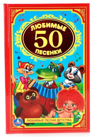Купить Книга «50 любимых песенок» из серии Детская классика, Умка
