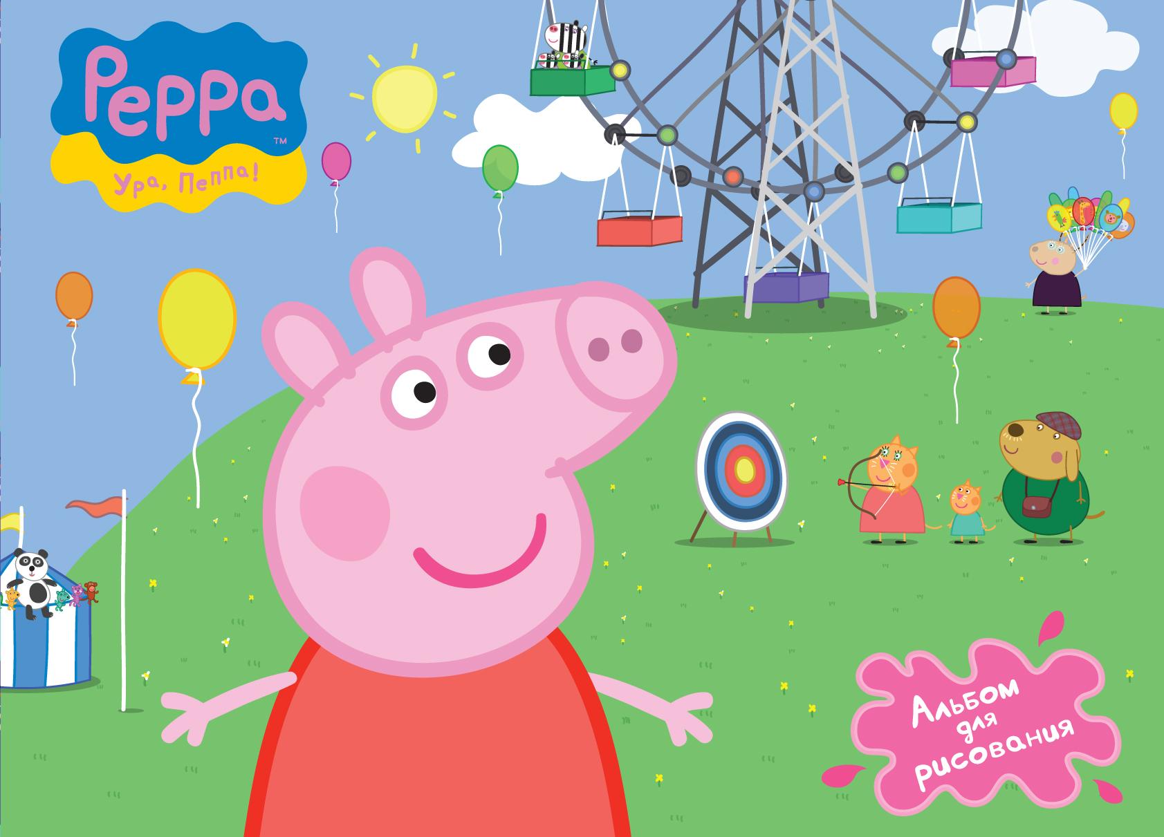 Альбом для рисования «Свинка Пеппа»Альбомы для рисования<br>Альбом для рисования «Свинка Пеппа»<br>