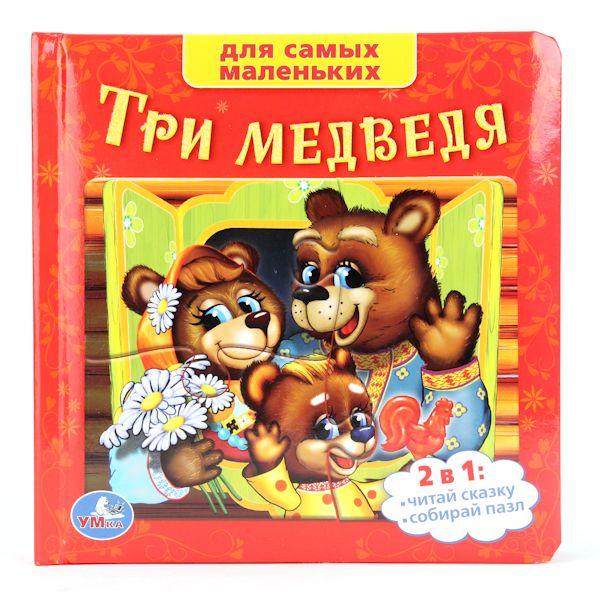 Книга с пазлами на страницах «Три медведя» sim)Задания, головоломки, книги с наклейками<br>Книга с пазлами на страницах «Три медведя» sim)<br>