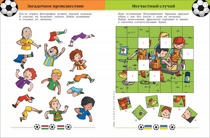 футбол игры раскраски головоломки зеленая