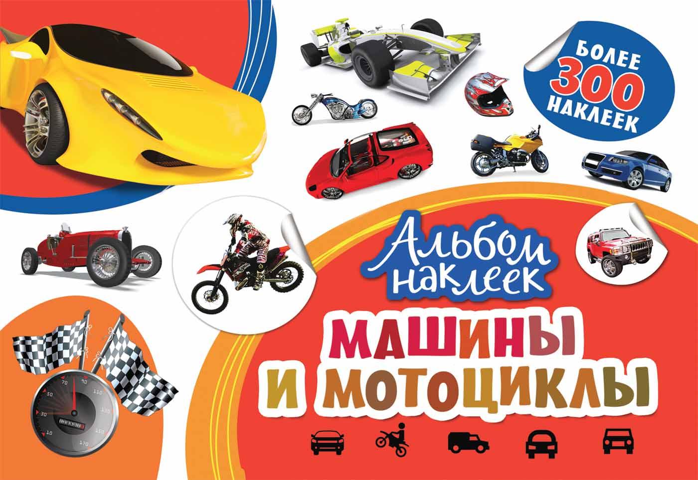 Альбом наклеек - Машины и мотоциклыНаклейки<br>Альбом наклеек - Машины и мотоциклы<br>