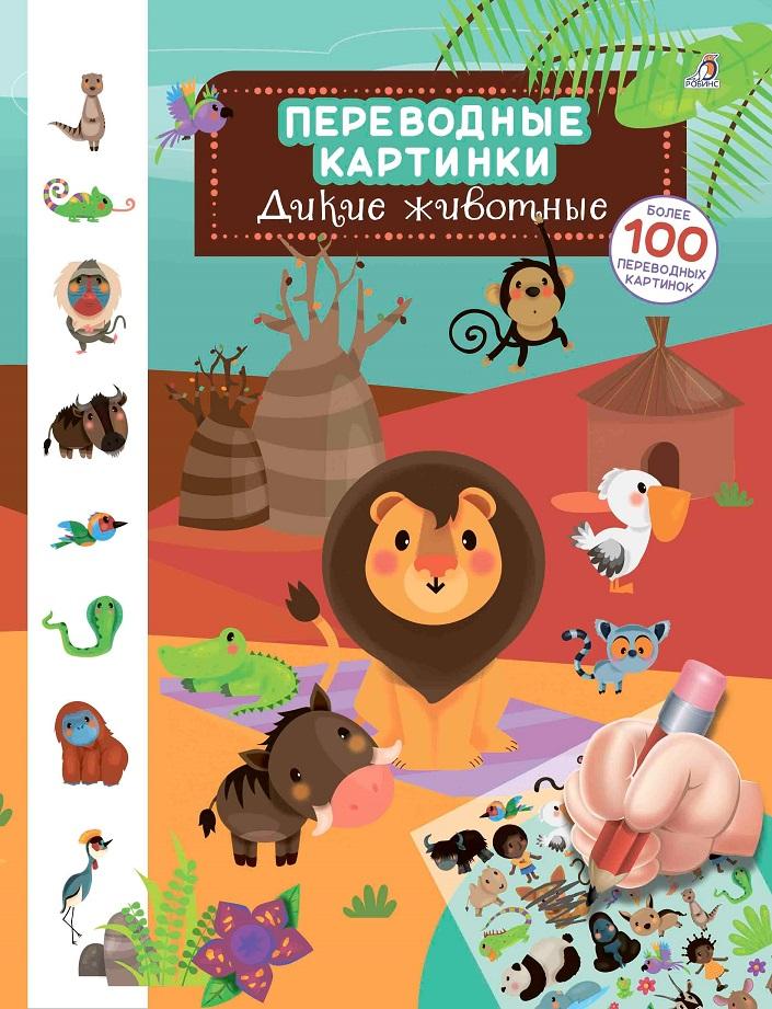 Переводные картинки - Дикие животные, более 100 картинокЗадания, головоломки, книги с наклейками<br>Переводные картинки - Дикие животные, более 100 картинок<br>