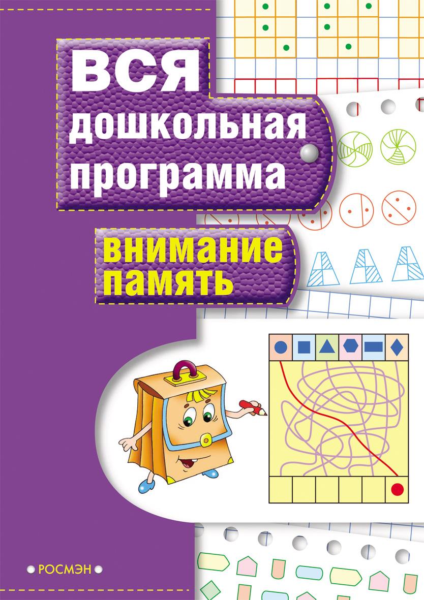 Книга «Внимание. Память»Обучающие книги и задания<br>Книга «Внимание. Память»<br>