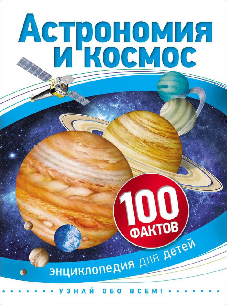 Книга из серии 100 фактов - Астрономия и космосДля детей старшего возраста<br>Книга из серии 100 фактов - Астрономия и космос<br>