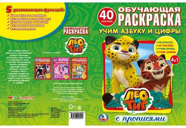 Купить Раскраска с наклейками Лео и Тиг. Учим Азбуку и цифры, Умка