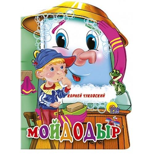 Большая книжка - МойдодырКниги для малышей<br>Большая книжка - Мойдодыр<br>