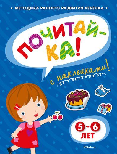 картинка Книга с наклейками Земцова О.Н. «Почитай-ка» для детей от 5 до 6 лет от магазина Bebikam.ru