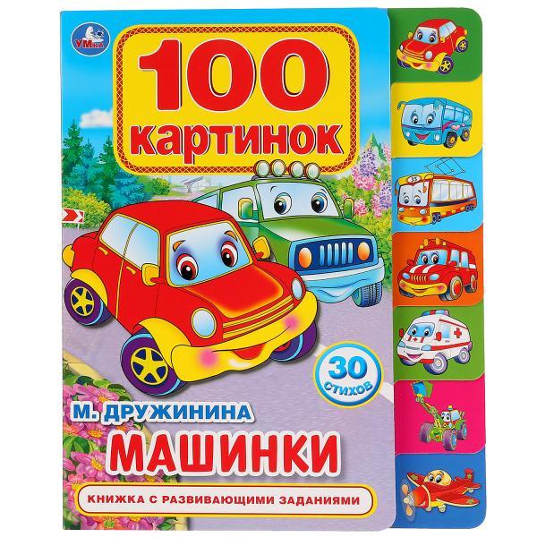 Купить Книга с закладками Машинки М. Дружинина. 100 картинок, ИЗДАТЕЛЬСКИЙ ДОМ УМКА