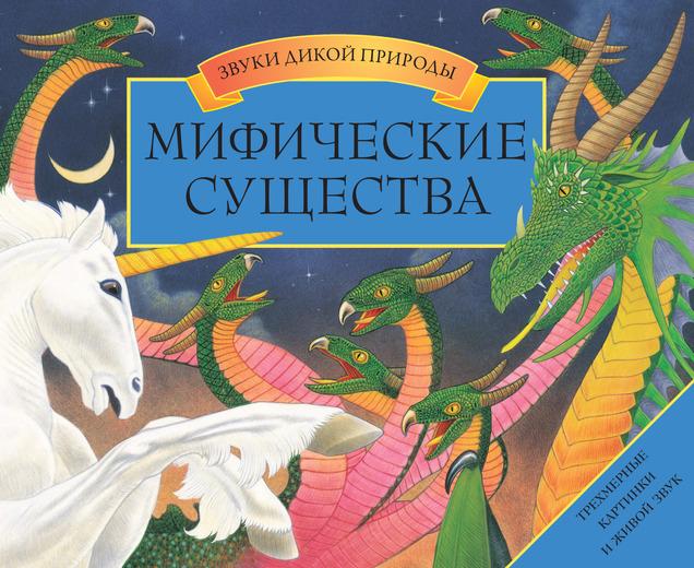 Книга с трёхмерными картинками и звуками дикой природы «Мифические существа»Книга знаний<br>Книга с трёхмерными картинками и звуками дикой природы «Мифические существа»<br>