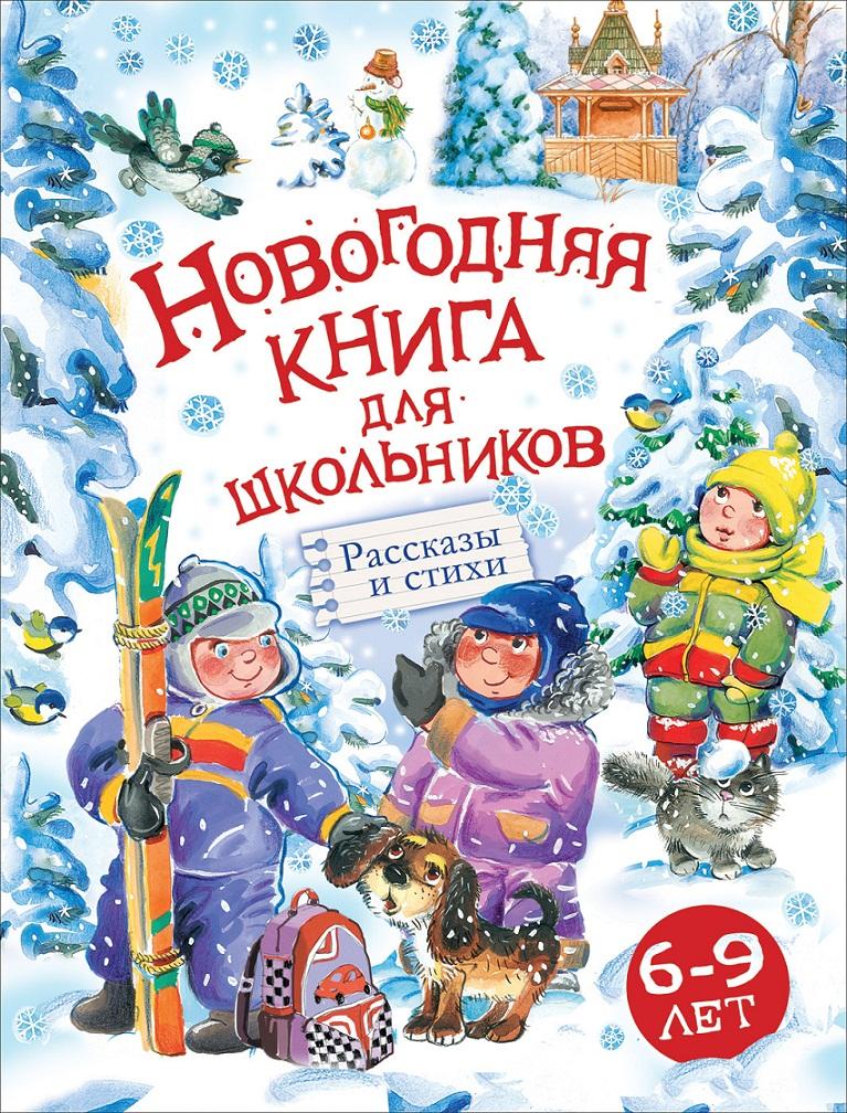 картинка Новогодняя книга для школьников от магазина Bebikam.ru