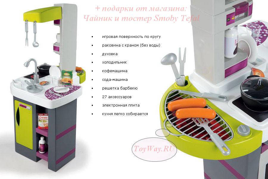 Отзывы о детской кухне тефал