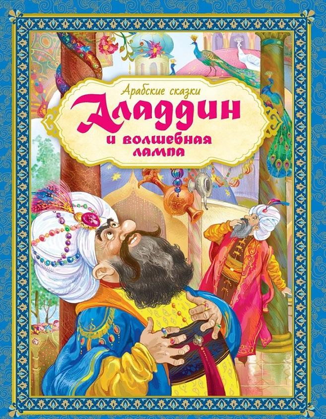 картинка Книга из серии Любимые Сказки - Аладдин и волшебная лампа. Арабские сказки от магазина Bebikam.ru