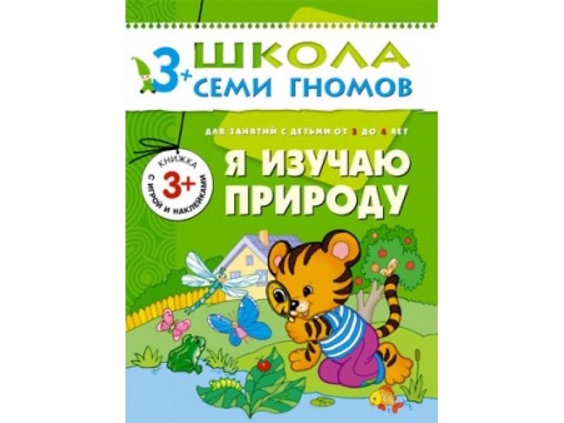 Книга из серии Школа Семи Гномов - Четвертый год обучения. Я изучаю природуРазвивающие пособия и умные карточки<br>Книга из серии Школа Семи Гномов - Четвертый год обучения. Я изучаю природу<br>