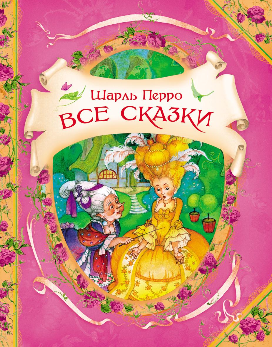 Книга Шарль Перро Все сказкиСерия В гостях у Сказки (5-7 лет)<br>В книгу вошли:<br><br>- Красная шапочка,<br>- Золушка, или хрустальная туфелька,<br>- Подарки феи,<br>- Спящая Красавица,<br>- Кот в сапогах,<br>- Мальчик-с-пальчик...<br>