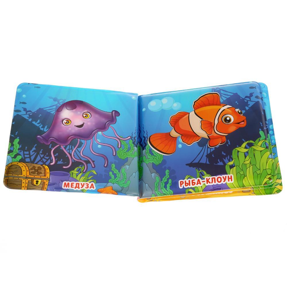 Книга-пищалка для ванны - Морские обитатели фото