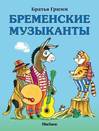 Книга Братья Гримм «Бременские музыканты» из серии Почитай мне сказкуБибилиотека детского сада<br>Книга Братья Гримм «Бременские музыканты» из серии Почитай мне сказку<br>