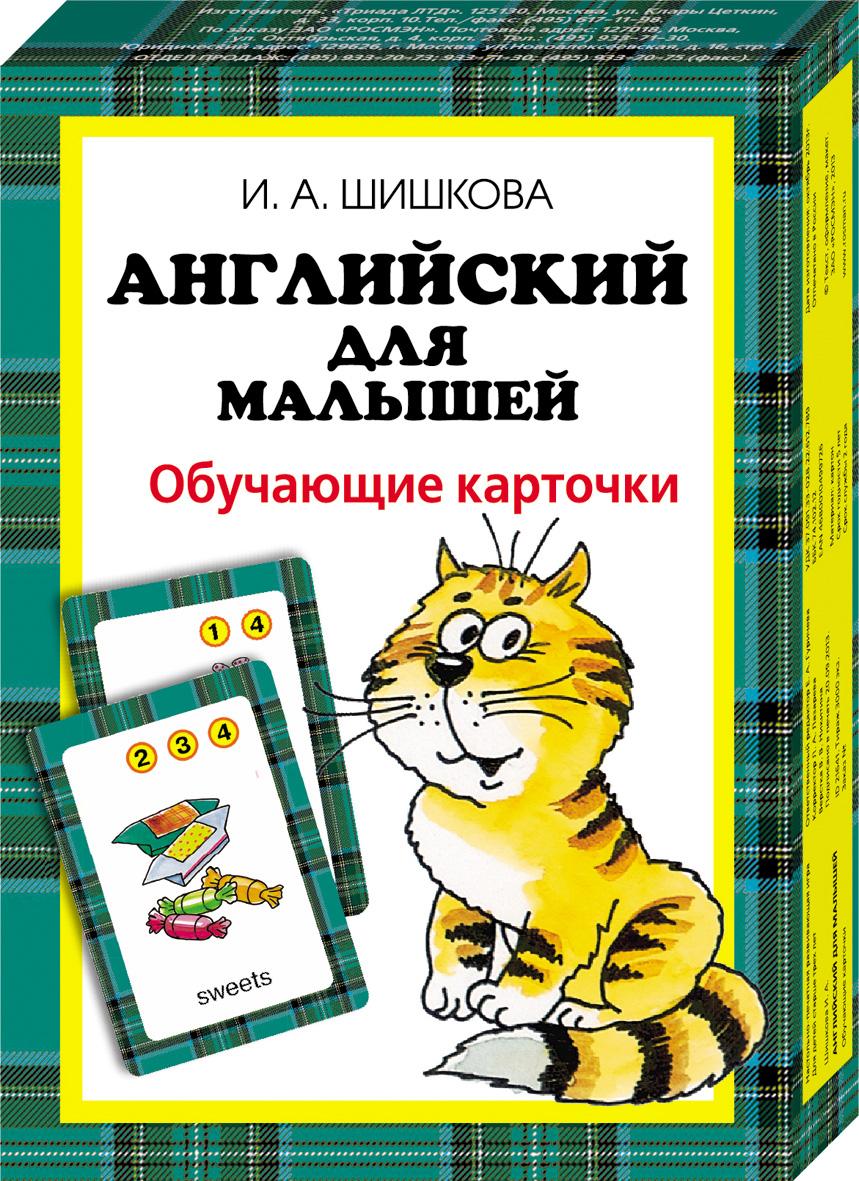 Обучающие карточки «Английский для малышей»Английский язык для детей<br>Обучающие карточки «Английский для малышей»<br>