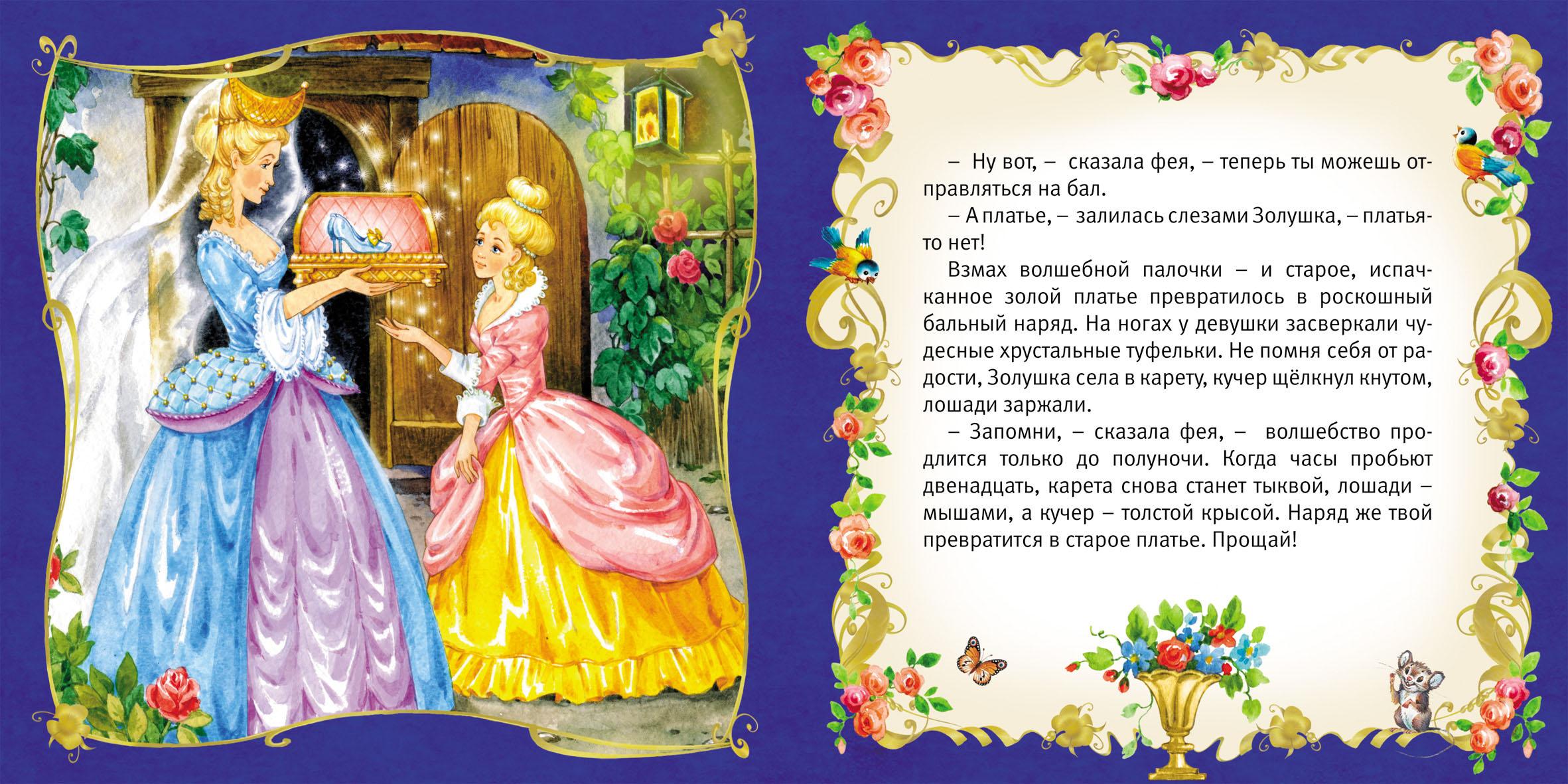 Сказка книга золушка с картинками