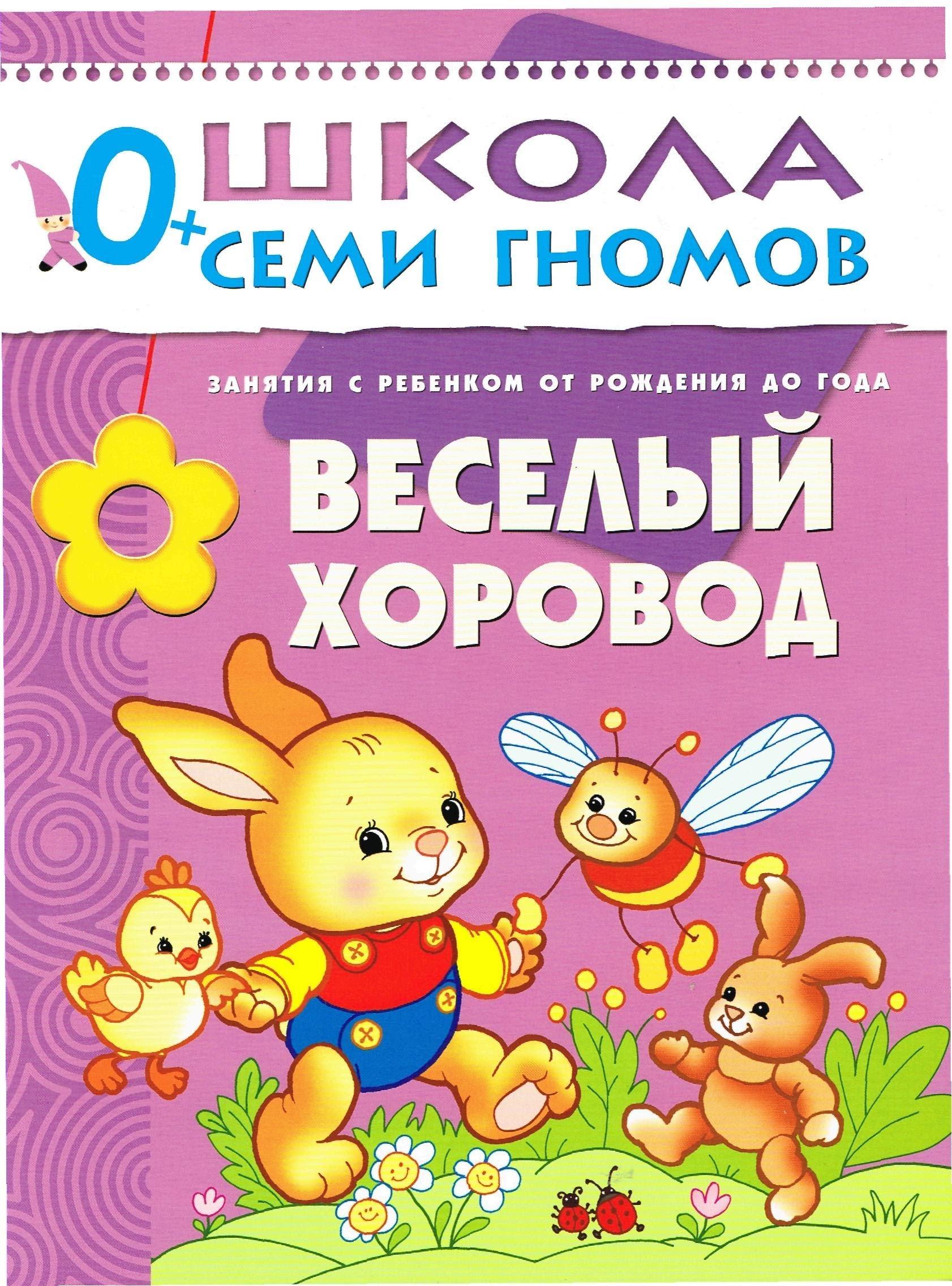Книга Школа Семи Гномов - Веселый хоровод, первый год обученияРазвивающие пособия и умные карточки<br>Книга Школа Семи Гномов - Веселый хоровод, первый год обучения<br>