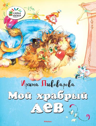 Купить Сборник стихотворений И. Пивоваровой «Мой храбрый лев» из серии «Озорные книжки», Махаон