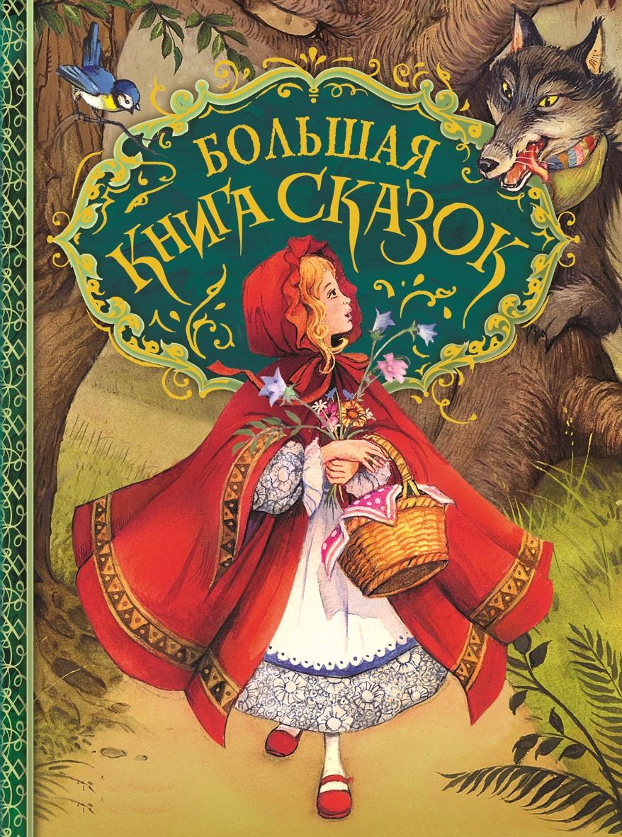 Большая книга сказокНовый Год<br>Большая книга сказок<br>